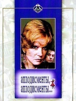 Aplodismentyi, aplodismentyi... is the best movie in Tatyana Parkina filmography.