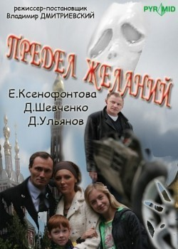 Predel jelaniy (serial) movie in Yulia Peresild filmography.