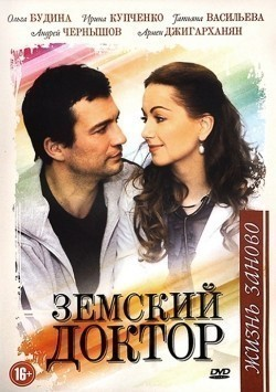 Zemskiy doktor. Jizn zanovo (serial 2011 - 2012) movie in Tatyana Vasilyeva filmography.