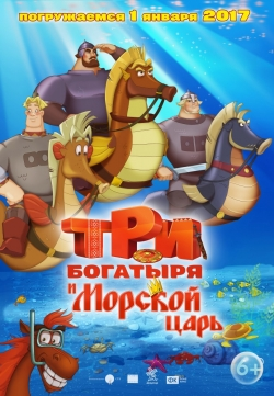 Tri bogatyirya i Morskoy tsar movie in Oleg Kulikovich filmography.