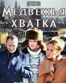 Medvejya hvatka is the best movie in Pavel Smetankin filmography.