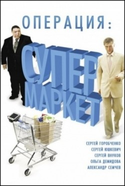 Operatsiya: Supermarket movie in Sergei Yushkevich filmography.