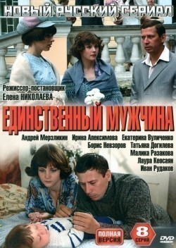 Edinstvennyiy mujchina movie in Tatyana Dogileva filmography.
