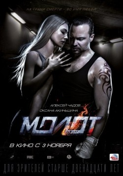 Best movie Molot images, cast and synopsis.