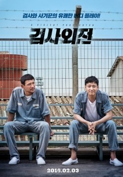 Geomsawejeon is the best movie in Kang Dong-won filmography.