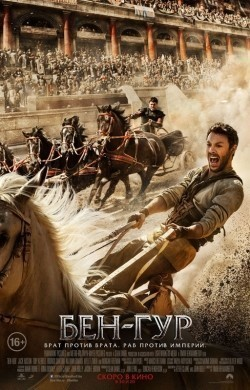 In the Name of Ben Hur movie in Adrian Bouchet filmography.