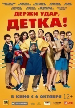 Derji udar, detka is the best movie in Viktor Horinyak filmography.