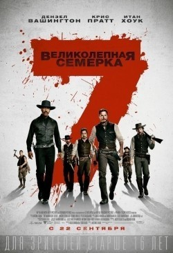 The Magnificent Seven movie in Chris Pratt filmography.