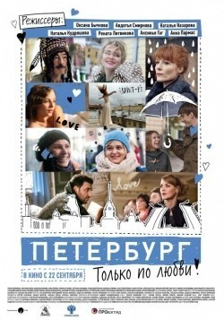 Best movie Peterburg. Tolko po lyubvi images, cast and synopsis.