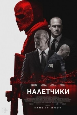 Marauders movie in Bruce Willis filmography.