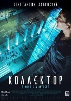 Kollektor movie in Yevgeni Stychkin filmography.