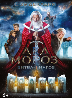 Ded Moroz. Bitva Magov movie in Vladimir Gostyukhin filmography.