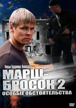 Marsh-brosok 2: Osobyie obstoyatelstva movie in Ivan Matskevich filmography.