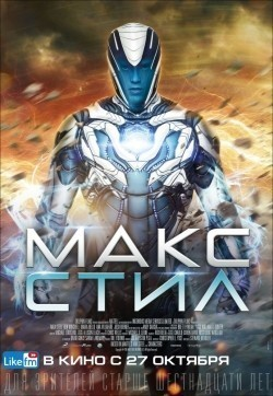 Max Steel is the best movie in Maria Bello filmography.