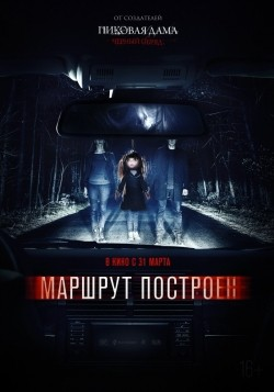 Marshrut postroen movie in Svetlana Ustinova filmography.