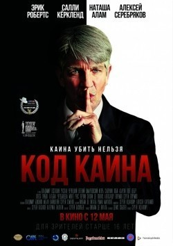 Kod Kaina is the best movie in Vladimir Gostyukhin filmography.