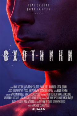 Ohotniki is the best movie in Oleg Polyantsev filmography.