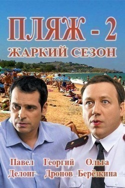 Plyaj. Jarkiy sezon is the best movie in Olga Beryozkina filmography.