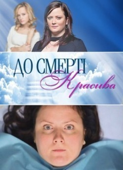 Do smerti krasiva movie in Sergei Grekov filmography.