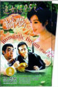 Zhui nui zi 95: Zhi qi meng movie in Man Cheung filmography.