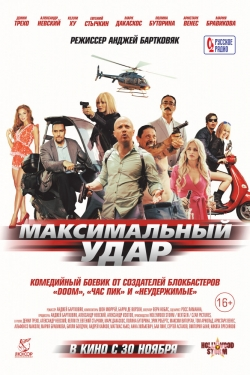 Maksimalnyiy udar movie in Yevgeni Stychkin filmography.