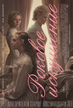 The Beguiled movie in Sofia Coppola filmography.