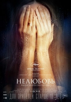 Best movie Nelyubov images, cast and synopsis.