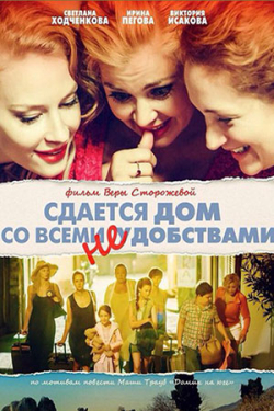 Sdaetsya dom so vsemi neudobstvami movie in Viktoriya Isakova filmography.
