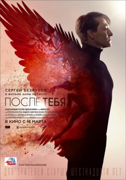 Posle tebya movie in Sergei Bezrukov filmography.