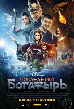Best movie Posledniy bogatyir images, cast and synopsis.