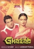 Ghazab movie in Dharmendra filmography.