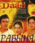 Daasi movie in Sanjeev Kumar filmography.