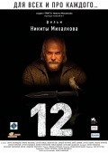 12 is the best movie in Yuri Stoyanov filmography.
