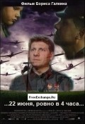 22 iyunya, rovno v 4 chasa movie in Vladislav Galkin filmography.