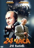 24 chasa movie in Mikhail Kozakov filmography.