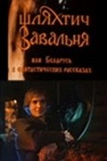 Shlyahtich Zavalnya movie in Vladimir Gostyukhin filmography.