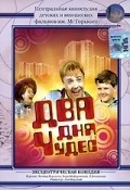 Dva dnya chudes movie in Mikhail Kozakov filmography.