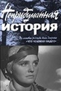 Nepridumannaya istoriya movie in Valentina Berezutskaya filmography.