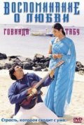 Dil Ne Phir Yaad Kiya movie in Sadashiv Amrapurkar filmography.