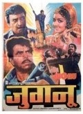 Jugnu movie in Dharmendra filmography.