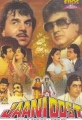 Jaani Dost movie in Dharmendra filmography.