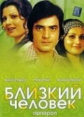 Apnapan movie in Sanjeev Kumar filmography.