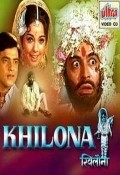 Khilona movie in Sanjeev Kumar filmography.