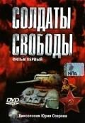 Soldatyi svobodyi movie in Yevgeni Matveyev filmography.