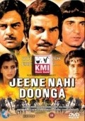 Jeene Nahi Doonga movie in Dharmendra filmography.