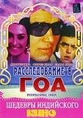 International Crook movie in Dharmendra filmography.
