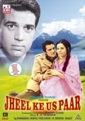 Jheel Ke Us Paar movie in Dharmendra filmography.
