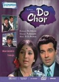 Do Chor movie in Dharmendra filmography.
