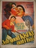Jab Yaad Kisi Ki Aati Hai movie in Dharmendra filmography.