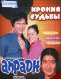 Anpadh movie in Dharmendra filmography.
